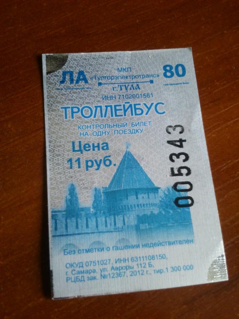 Билет нового образца