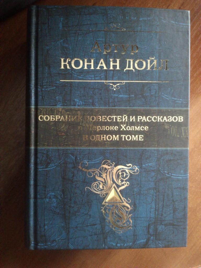 Собрание повестей и рассказов о Шерлоке Холмсе